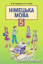ГДЗ Німецька мова 5 клас М.М. Сидоренко, О.А. Палій (2013 рік)