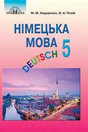 ГДЗ Німецька мова 5 клас М. М. Сидоренко, О. А. Палій (2018 рік)