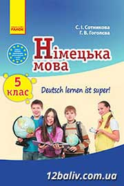 ГДЗ Німецька мова 5 клас С.І. Сотникова, Г.В. Гоголєва (2013 рік) 5 рік навчання