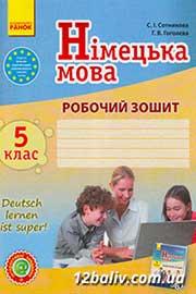 ГДЗ Німецька мова 5 клас С.І. Сотникова, Г.В. Гоголєва (2013 рік) Робочий зошит