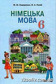 ГДЗ Німецька мова 6 клас М.М. Сидоренко, О.А. Палій (2014 рік) 2 рік навчання