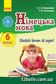 Підручник Німецька мова 6 клас Сотникова 2014 - 6 рік навчання