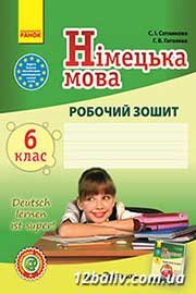 ГДЗ Німецька мова 6 клас С.І. Сотникова, Г.В. Гоголєва (2014 рік) Робочий зошит