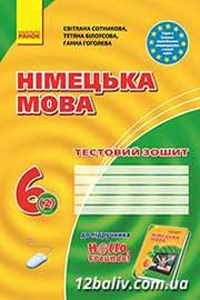 ГДЗ Німецька мова 6 клас С.І. Сотникова, Т.Ф. Білоусова, Г.В. Гоголєва (2014 рік) Тестовий зошит