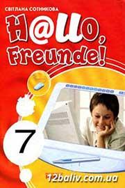 ГДЗ Німецька мова 7 клас Сотникова 2010