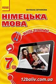 ГДЗ Німецька мова 7 клас С.І. Сотникова (2015 рік) 3 рік навчання
