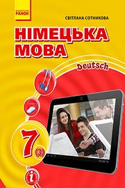 ГДЗ Німецька мова 7 клас Сотникова 2020 | Відповіді до підручника, решебник к учебнику с ответами по новой программе