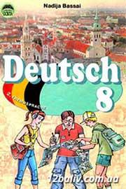 ГДЗ Німецька мова 8 клас Н.П. Басай (2008 рік) 4 рік навчання