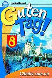 ГДЗ Німецька мова 8 клас Н.П. Басай (2009 рік) 7 рік навчання