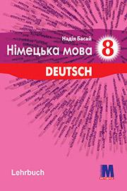 ГДЗ Німецька мова 8 клас Н.П. Басай (2021 рік) 4-й рік навчання