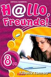 ГДЗ Німецька мова 8 клас С.І. Сотникова (2008 рік) 4 рік навчання