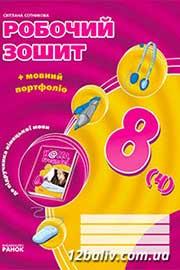 ГДЗ Німецька мова 8 клас С.І. Сотникова (2014 рік) Робочий зошит 4 рік навчання