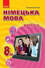 Підручник Німецька мова 8 клас С.І. Сотникова 2021 4-й рік навчання