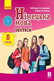 Підручник Німецька мова 8 клас С.І. Сотникова, Г.В. Гоголєва 2021 8-й рік навчання