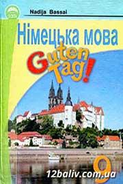 ГДЗ Німецька мова 9 клас Н.П. Басай (2009 рік)
