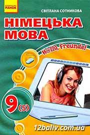 ГДЗ Німецька мова 9 клас С.І. Сотникова (2009 рік) 5 рік навчання