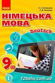 ГДЗ Німецька мова 9 клас С.І. Сотникова, Г.В. Гоголєва (2017 рік)