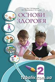 ГДЗ Основи здоров'я 2 клас І.Д. Бех, Т.В. Воронцова, В.С. Пономаренко, С.В. Страшко (2012 рік)