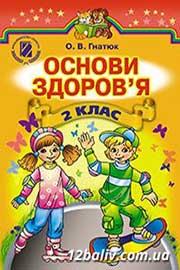 Підручник Основи здоров'я 2 клас О.В. Гнaтюк 2012