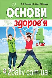 Підручник Основи здоров'я 4 клас О.М. Кікінежді, Н.Б. Шост, І.М. Шульга 2015