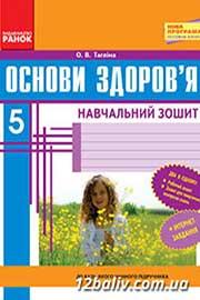 ГДЗ Основи здоров'я 5 клас О.В. Тагліна (2013 рік) Робочий зошит