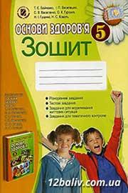 ГДЗ Основи здоров'я 5 клас Т.Є. Бойченко, І.П. Василашко, О.К. Гурська (2013 рік) Зошит