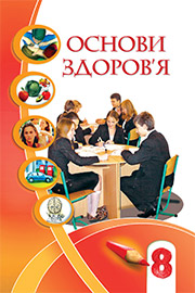 ГДЗ Основи здоров'я 8 клас І.Д. Бех, Т.В. Воронцова, В.С. Пономаренко, С.В. Страшко (2021 рік)