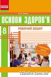 ГДЗ Основи здоров'я 8 клас О.В. Тагліна (2014 рік) Робочий зошит