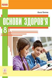 ГДЗ Основи здоров'я 8 клас О.В. Тагліна (2021 рік)