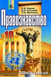 ГДЗ Правознавство 10 клас С.Б. Гавриш, B.Л. Сутковий, Т.М. Філіпенко (2010 рік)