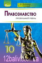 Підручник Правознавство 10 клас Т. М. Філіпенко, В. Л. Сутковий 2018 Профільний рівень