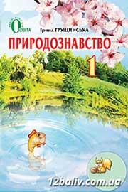 ГДЗ Природознавство 1 клас І.В. Грущинська (2012 рік)