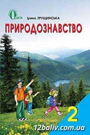 Підручник Природознавство 2 клас І.В. Грущинська 2012