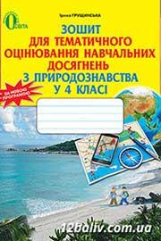 ГДЗ Природознавство 4 клас І.В. Грущинська (2015 рік) Зошит для тематичного оцінювання
