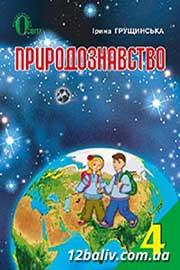 Підручник Природознавство 4 клас І.В. Грущинська 2015