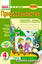 ГДЗ Природознавство 4 клас Діптан 2016 - Робочий зошит до підручника Грущинської