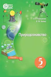 ГДЗ Природознавство 5 клас Ярошенко Бойко 2018 - відповіді за новою програмою