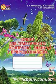ГДЗ Природознавство 5 клас О.Г. Ярошенко, В.М. Бойко, Т.В. Коршевнюк (2013 рік) Зошит для тематичного контролю