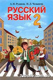 ГДЗ Русский язык 2 клас А.Н. Рудяков, И.Л. Челышева 2012