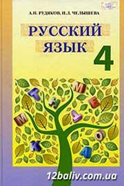 ГДЗ Русский язык 4 клас А.Н. Рудяков, И.Л. Челышева (2015 рік)