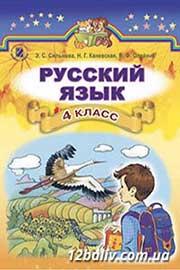 ГДЗ Русский язык 4 клас Э.С. Сильнова, Н.Г. Каневская, В.Ф. Олейник (2015 рік)
