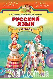 Підручник Русский язык 4 клас Е.И. Самонова, В.И. Стативка, Т.М. Полякова 2015