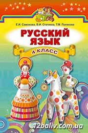 ГДЗ Русский язык 4 клас Е.И. Самонова, В.И. Стативка, Т.М. Полякова (2015 рік)