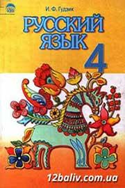 ГДЗ Русский язык 4 клас И.Ф. Гудзик (2004 рік)