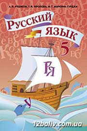 ГДЗ Русский язык 5 клас А.Н. Рудяков, Т.Я. Фролова 2013