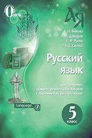 ГДЗ Русский язык 5 клас Е. И. Быкова, Л. В. Давидюк, Е. С. Снитко (2018 рік)