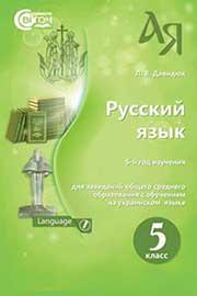 Підручник Русский язык 5 клас Л.В. Давидюк 2018
