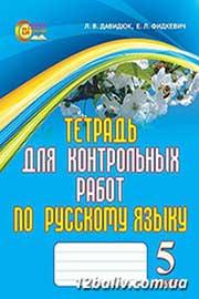 ГДЗ Русский язык 5 клас Л.В. Давидюк, Е.Л. Фидкевич (2013 рік) Тетрадь для контрольных работ