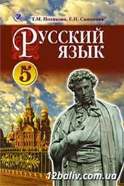 ГДЗ Русский язык 5 клас Т.М. Полякова, Е.И. Самонова (2013 рік)