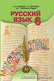 ГДЗ Російська мова 6 клас Рудяков Фролова Маркіна-Гурджі 2014